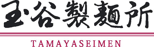 玉谷製麺所