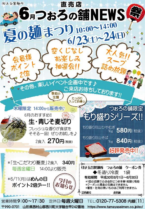 夏の麺まつり開催のお知らせ